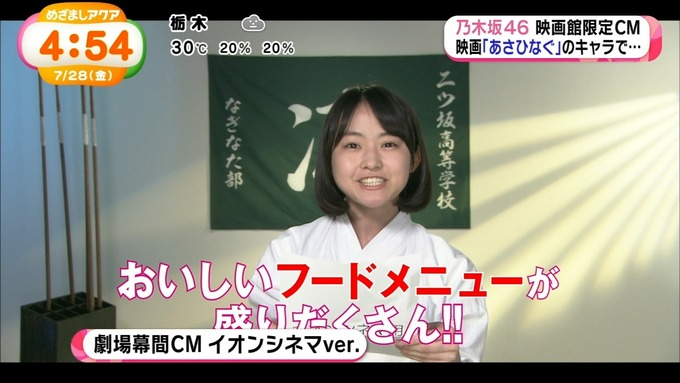 めざましアクア あさひなぐ 限定CM (22)