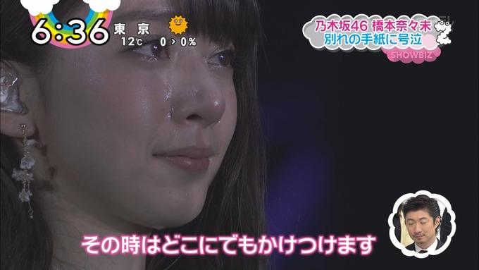 橋本奈々未卒業コンサート『ZIP』 (17)