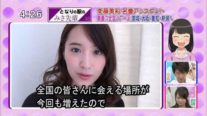 22 開運音楽堂 衛藤美彩 (36)