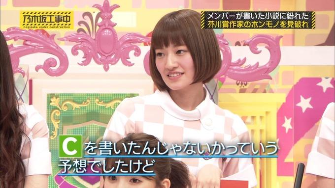 乃木坂工事中 センス見極めバトル⑨ (51)