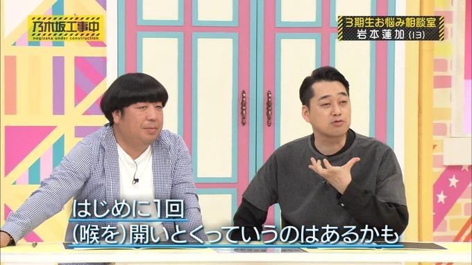 乃木坂工事中 3期生悩み相談 岩本蓮加 (48)