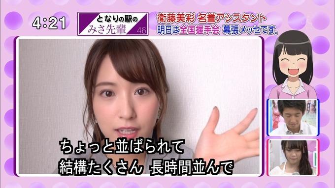 9 開運音楽堂 衛藤美彩 (21)