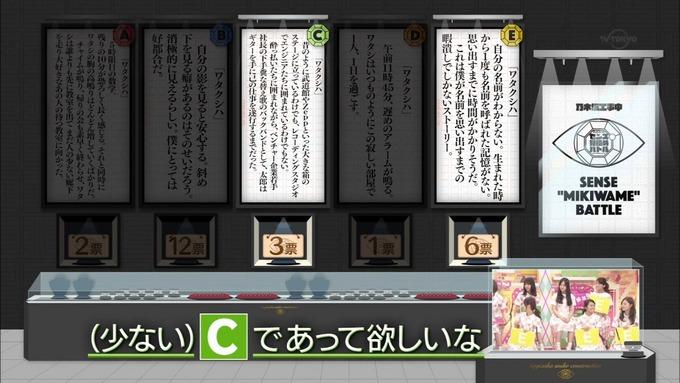 乃木坂工事中 センス見極めバトル⑨ (57)