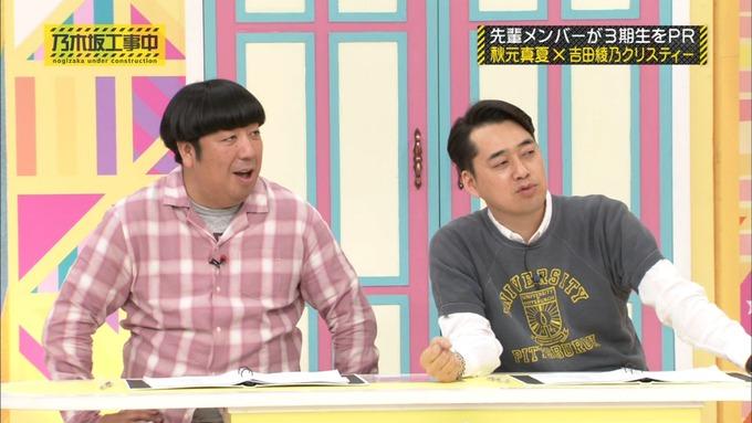 乃木坂工事中 秋元真夏が吉田綾乃クリスティーを紹介 (80)