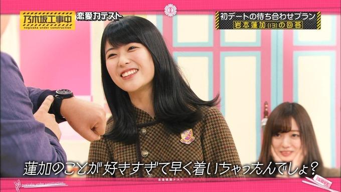 乃木坂工事中 恋愛模擬テスト⑮ (96)