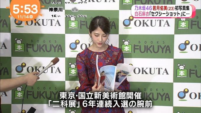 めざましテレビ 若月佑美 写真集 お渡し会 (14)