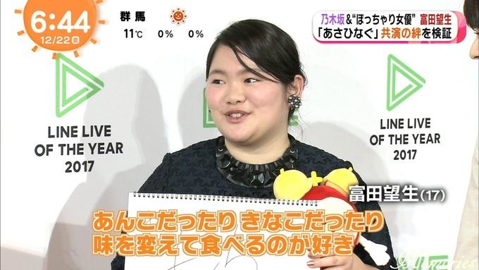 めざましアクア テレビ 生田 松村 桜井 富田 (45)