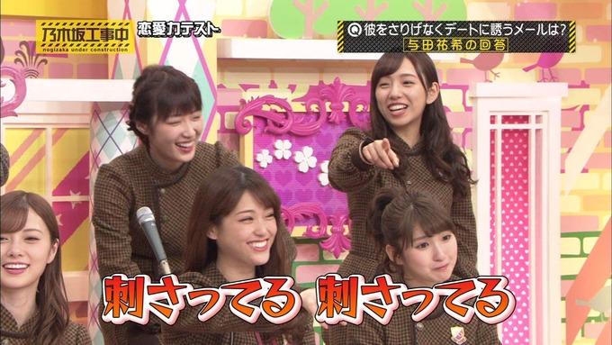 乃木坂工事中 恋愛模擬テスト⑧ (24)