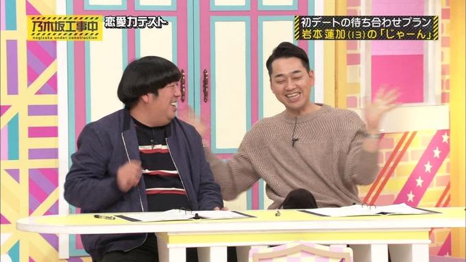 乃木坂工事中 恋愛模擬テスト⑮ (323)