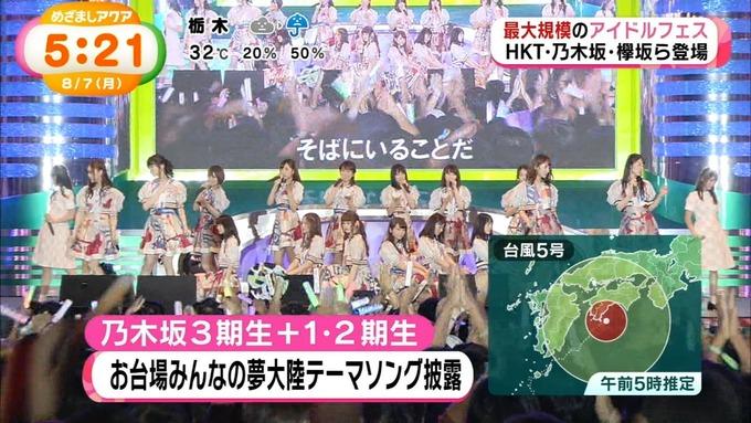 めざましアクア アイドルフェス 乃木坂46 (38)