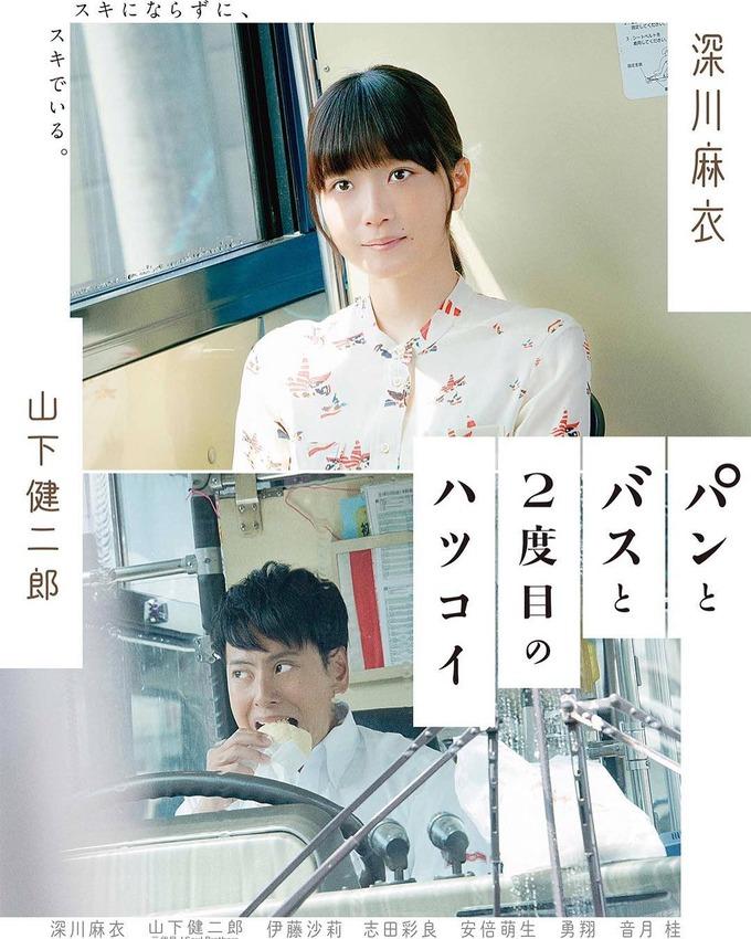 深川麻衣 初主演映画