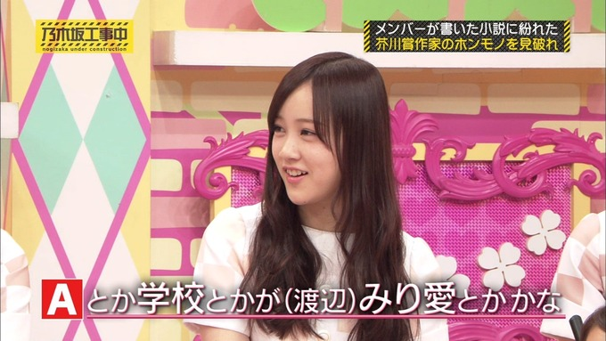 乃木坂工事中 センス見極めバトル⑧ (141)