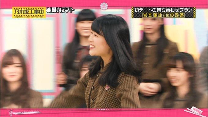 乃木坂工事中 恋愛模擬テスト⑮ (64)
