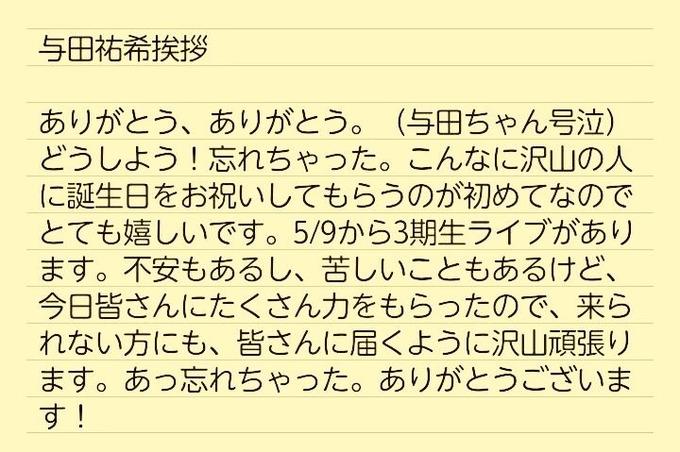 与田祐希生誕手紙 (2)