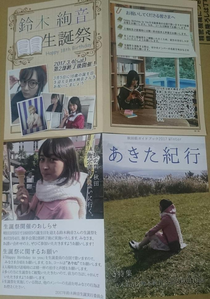 鈴木絢音2017生誕祭 (1)