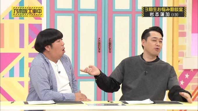 乃木坂工事中 3期生悩み相談 岩本蓮加 (59)