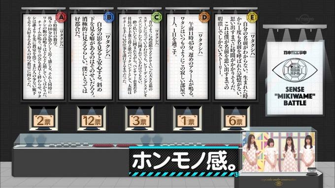 乃木坂工事中 センス見極めバトル⑧ (154)