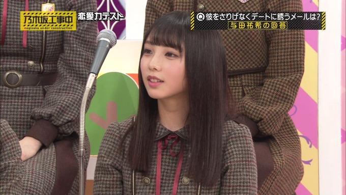 乃木坂工事中 恋愛模擬テスト⑧ (37)