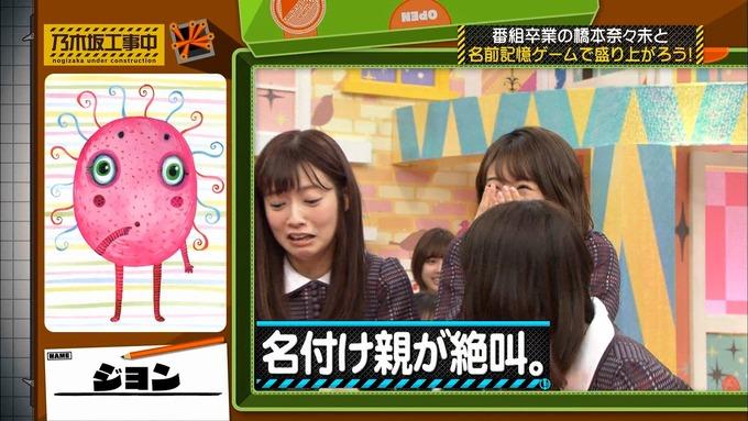 乃木坂工事中 橋本奈々未「ボードゲーム部」ナンジャモンジャ (142)