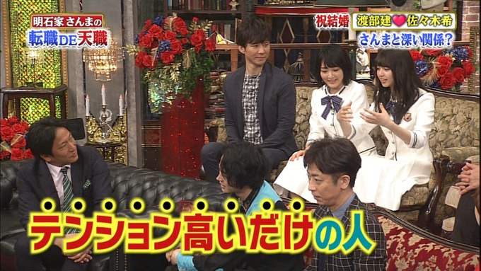 さんまの転職DE天職 生駒里奈 齋藤飛鳥 (13)