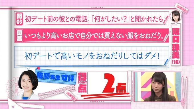 乃木坂工事中 恋愛模擬テスト⑫ (32)