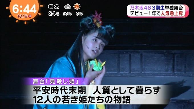 めざましテレビ 見殺し姫 (5)