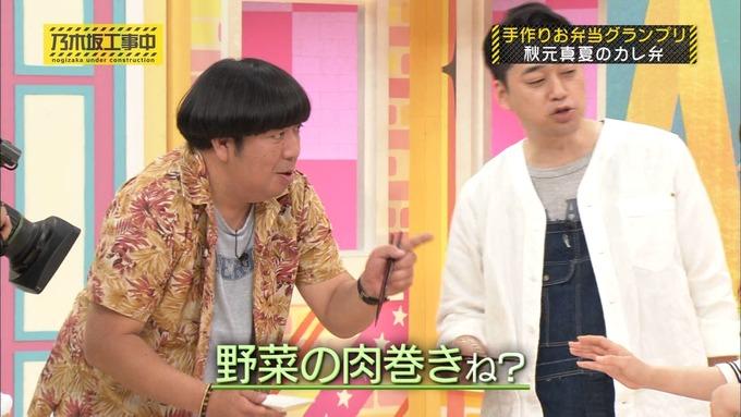 乃木坂工事中 お弁当グランプリ 秋元真夏③ (18)