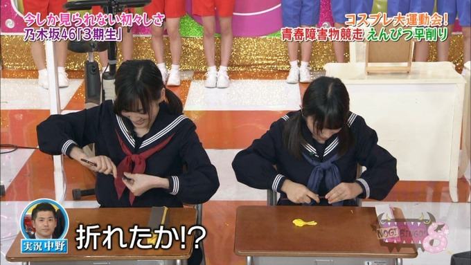 NOGIBINGO8 コスプレ大運動会 山下美月VS与田祐希 (107)