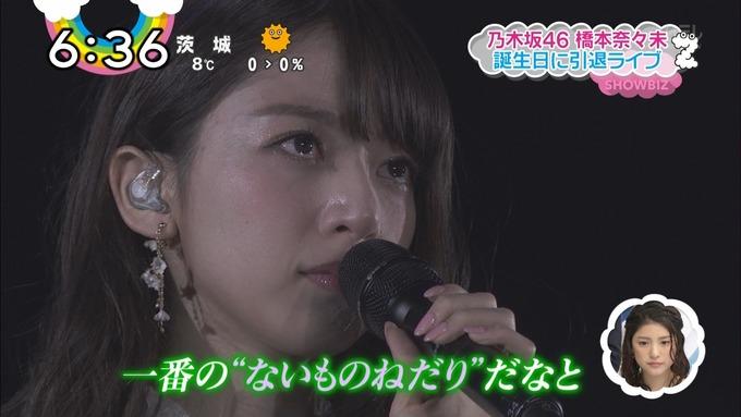 橋本奈々未卒業コンサート『ZIP』 (14)