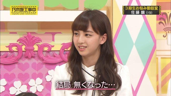 乃木坂工事中 3期生悩み相談 佐藤楓 (14)