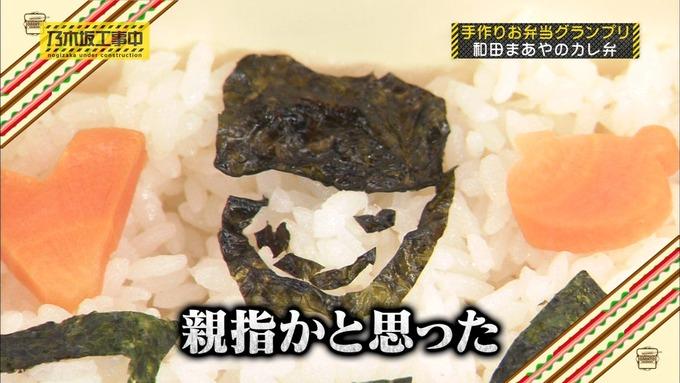 乃木坂工事中 お弁当グランプリ 和田まあや① (39)