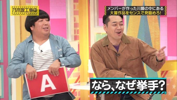 乃木坂工事中 センス見極めバトル③ (41)