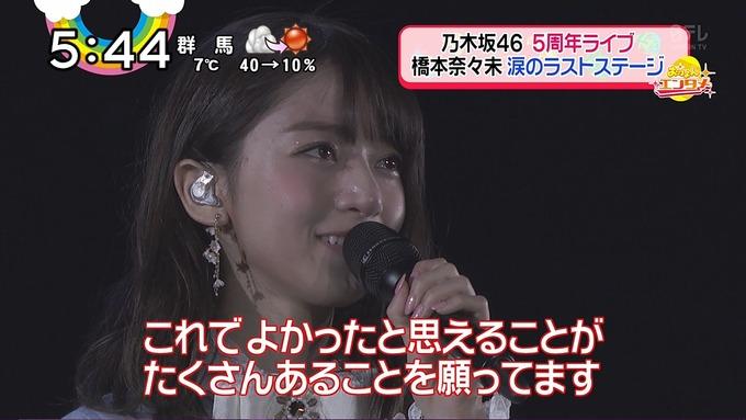 橋本奈々未卒業コンサート『おはよん』 (4)