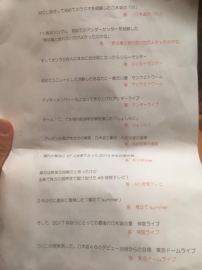 中元日芽香 彼氏イベ セルフ卒業式 (4)
