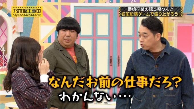 乃木坂工事中 橋本奈々未「ボードゲーム部」ナンジャモンジャ (153)