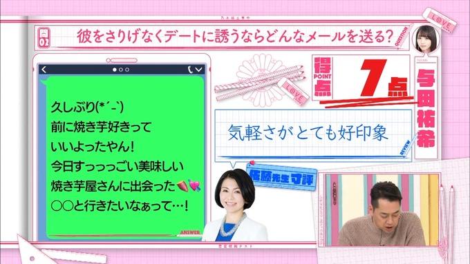 乃木坂工事中 恋愛模擬テスト⑧ (32)
