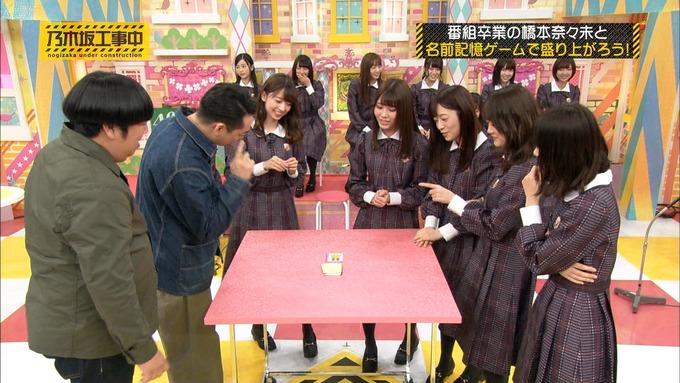 乃木坂工事中 橋本奈々未「ボードゲーム部」ナンジャモンジャ (38)