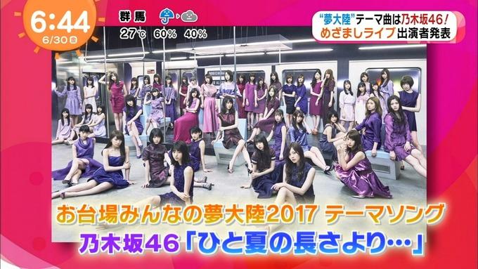 めざましテレビ 夢大陸 乃木坂46 (2)