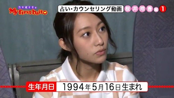 My first baito 桜井玲香② (10)