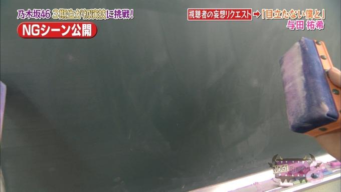 NOGIBINGO8 妄想リクエスト 与田祐希 (66)