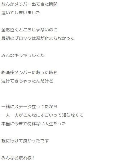 中田花奈 アンダーライブ感想 (3)