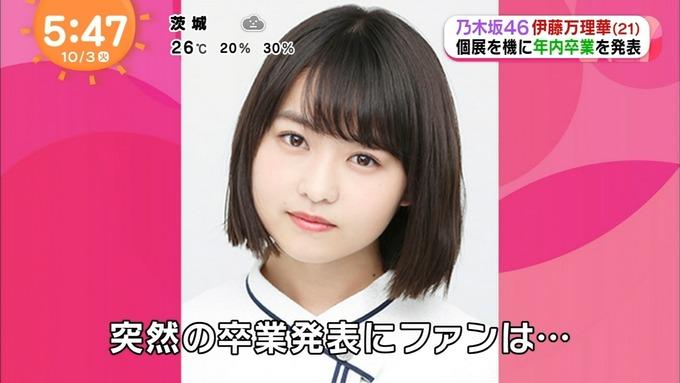 めざましテレビ 伊藤万理華 卒業 (12)