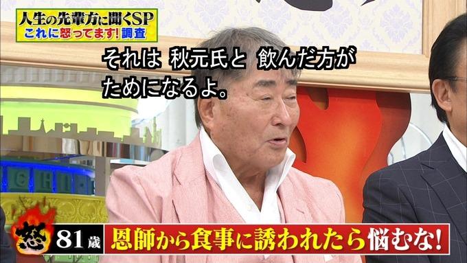 25 フルタチさん 高山一実 (19)