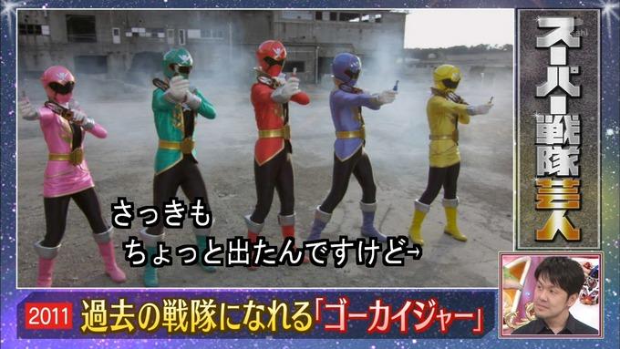 アメトーク 戦隊 井上小百合② (3)