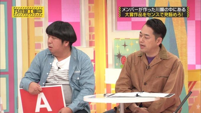 乃木坂工事中 センス見極めバトル③ (3)