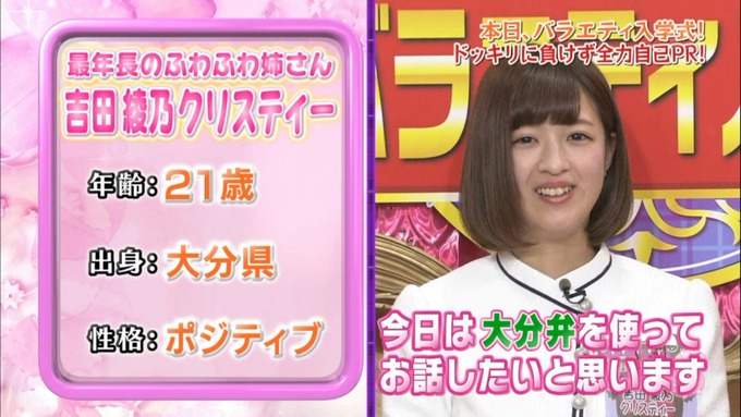 NOGIBINGO8 吉田綾乃クリスティー 自己PR (25)