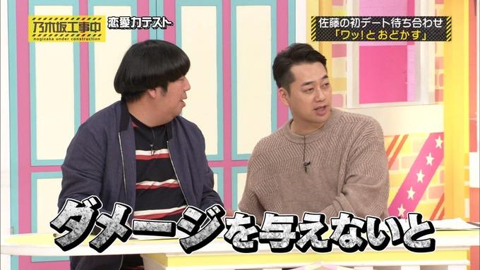乃木坂工事中 恋愛模擬テスト⑰ (30)