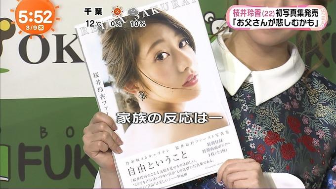 めざましテレビ桜井玲香 写真集 (11)