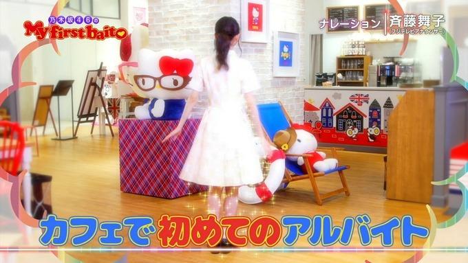 My first baito 齋藤飛鳥③ (4)