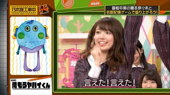 乃木坂工事中 橋本奈々未「ボードゲーム部」ナンジャモンジャ (112)
